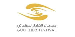 7th Gulf Film Festival