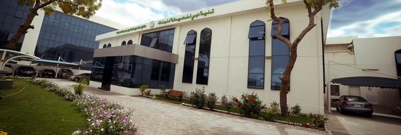 Dubai Pharmacy College