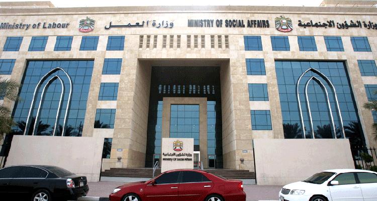 Ministry of Labor Dubai